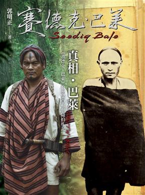 真相‧巴萊:《賽德克‧巴萊》的歷史真相與隨拍札記
