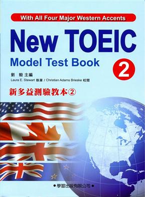 新多益測驗教本(2)【New Toeic Model Test Book】