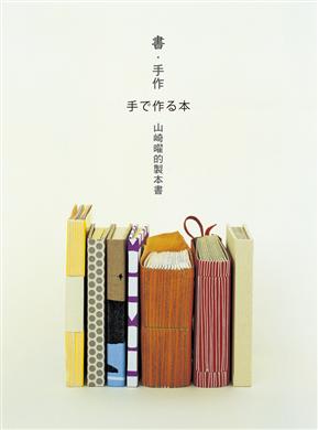 書‧手作:山崎曜的製本書