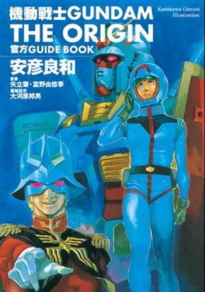 機動戰士GUNDAM THE ORIGIN 官方GUIDE BOOK