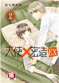 天使×密造EX(2)