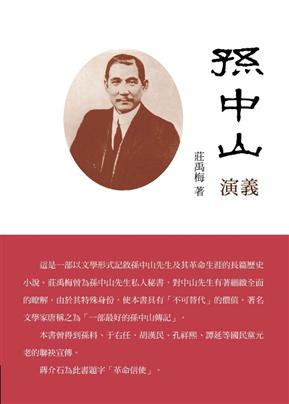 孫中山演義