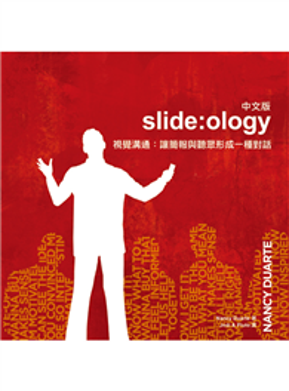 slide ology中文版 視覺溝通:讓簡報與聽眾形成一種對話