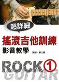 搖滾吉他訓練影音教學(一)