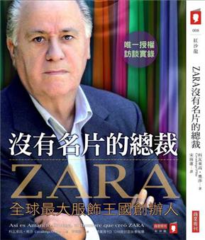 ZARA沒有名片的總裁:全球最大服飾王國創辦人  唯一授權訪談實錄
