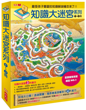 知識大迷宮系列1~3冊