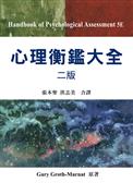 心理衡鑑大全 中文第二版 2012年  HANDBOOK OF PSYCHOLOGICAL