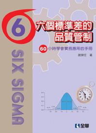 六個標準差的品質管制:六十小時學會實務應用的手冊
