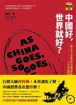 中國好,世界就好?:一個牛津大學教授對中國消費的25年深度觀察   (二手書)