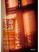 生命之诗:林亨泰中日文诗集