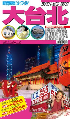 自由行:大台北2012-13