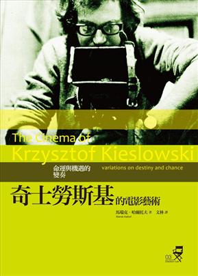 奇士勞斯基的電影藝術:命運與機遇的變奏