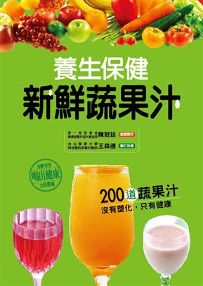 养生保健新鲜蔬果汁