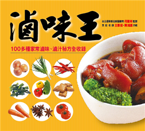 卤味王(新版):王之味(1)