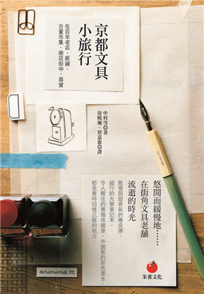 京都文具小旅行:在百年老店、紙舖、古董市集、商店街中,尋寶
