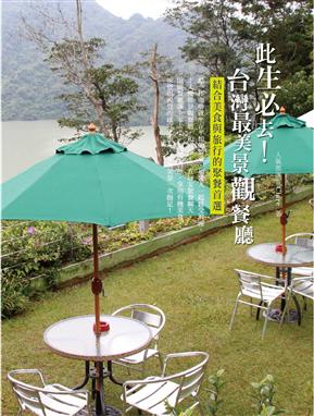 此生必去!台灣最美景觀餐廳──結合美食與旅行的聚餐首選
