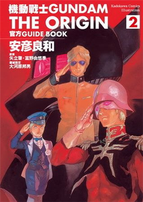 機動戰士GUNDAM THE ORIGIN 官方GUIDE BOOK(2)