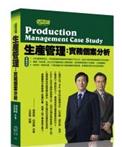 生產管理:實務個案分析