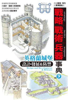 英格蘭城堡設計發展防禦