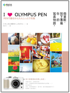 I Love OLYMPUS PEN:微单眼,拍下专属你的写真物语