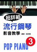 鋼琴超詳細影音教學(三)
