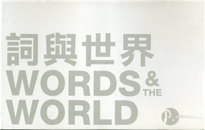 詞與世界:WORDS AND THE WORLD(二十本詩選套裝)