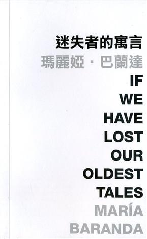 迷失者的预言:If We Have Lost Our Oldest Tales