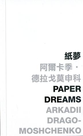 纸梦:Paper Dreams