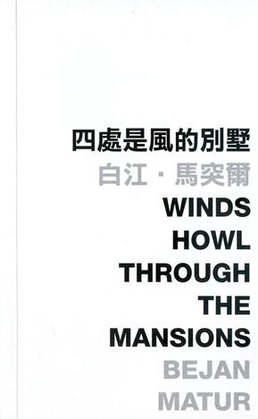四处是风的别墅:Winds How Through the Mansions