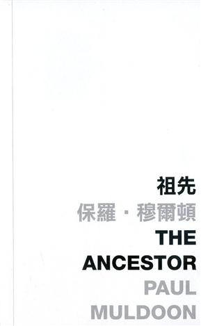 祖先:The Ancestor