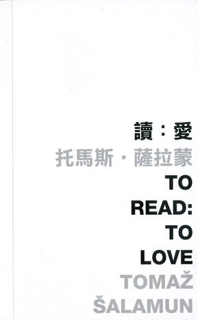 读:爱 To Read: To Love