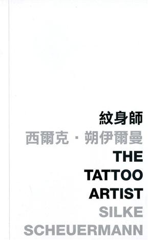 纹身师:The Tattoo Artist