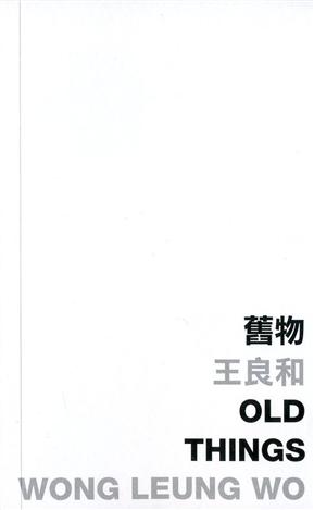 旧物:Old Things