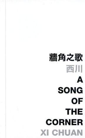 墙角之歌:A Song of the Corner