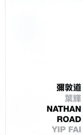 弥敦道:Nathan Road