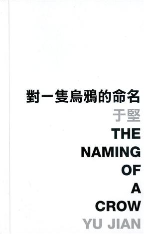 对一只乌鸦的命名:The Naming of a Crow