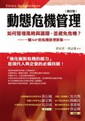 動態危機管理:一個360度的危機管理對策(增訂版)