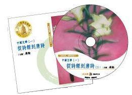 """""""美的沉思""""有声书系列(6): 中国文学1从诗经到唐诗"""