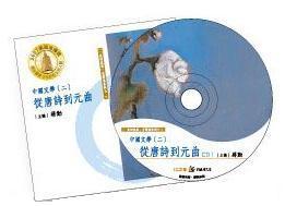 """""""美的沉思""""有声书系列(7):中国文学2从唐诗到元曲"""