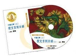 """""""美的沉思""""有声书系列(8):中国文学3从文言到白话"""