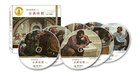 美的沉思有声书系列(11)西洋美术史1:古典时期