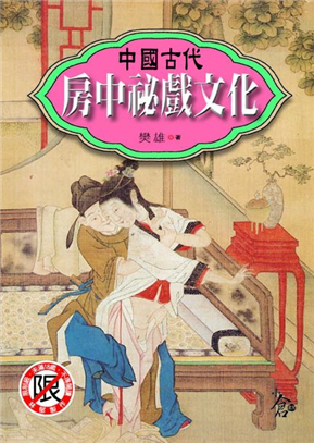 中國古代房中祕戲文化