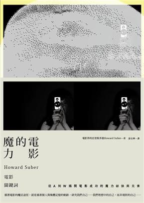 電影的魔力:Howard Suber電影關鍵辭(全新書封經典版)