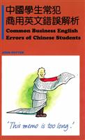 中國學生常犯商用英文錯誤解析 Common Business English Error