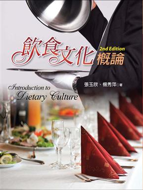 飲食文化概論(第二版)