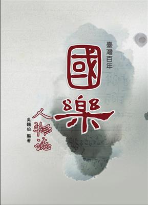 臺灣百年國樂人物誌