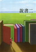 說書二:交大新文藝復興閱讀計劃講讀集