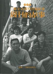 周刊的故事(三聯生活周刊封面故事-傳媒卷)