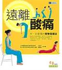 遠離酸痛:你一定要懂的背脊保健法