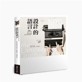 設計的語言